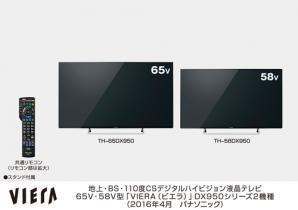 4Kビエラ DX950シリーズ 2機種を発売