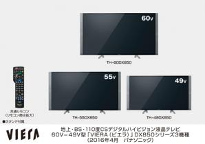 4Kビエラ DX850シリーズ 3機種を発売