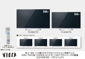 4Kビエラ DX770シリーズ 2機種を発売