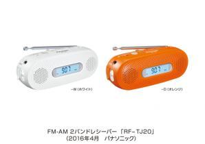 手回し充電ラジオ RF-TJ20 を発売