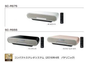 コンパクトステレオシステム「SC-RS75/RS55」