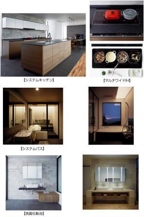 水まわり住宅設備の最上位製品「L-CLASS」シリーズを発売