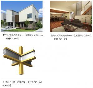 耐震住宅工法「テクノストラクチャー」のZEHを理解できる「住宅型ショウルーム」を総合住宅展示場に初出展
