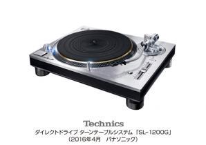 「ダイレクトドライブ ターンテーブル」SL-1200Gを発売