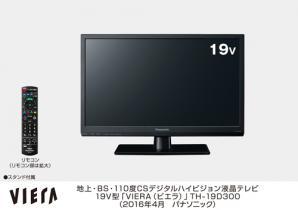 地上・BS・110度CSデジタルハイビジョン液晶テレビ19V型「VIERA(ビエラ)」TH-19D300