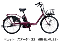 電動アシスト自転車「ギュット・ステージ・22」を発売