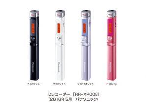 ICレコーダー「RR-XP008」