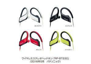 ワイヤレスステレオヘッドホン RP-BTS30を発売
