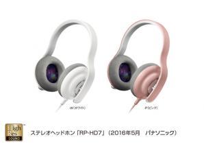 ステレオヘッドホン RP-HD7を発売