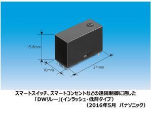 スマートスイッチ、スマートコンセントなどの遠隔制御に適した「DWリレー」を製品化