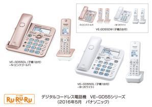 デジタルコードレス電話機「RU・RU・RU」 VE-GD55シリーズを発売