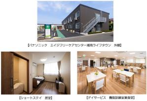 「パナソニック エイジフリーケアセンター湘南ライフタウン」を6月に開設