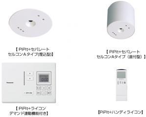 施設用LED照明向け 無線調光システム「PiPit+(ピピッとプラス)」発売