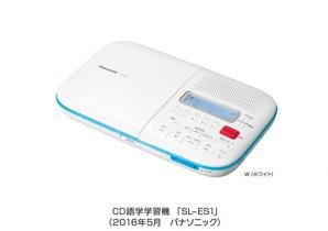CD語学学習機「SL-ES1」