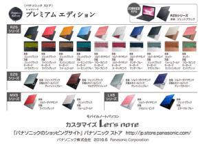 モバイル ノートパソコン「カスタマイズLet's note」パナソニック ストア夏モデル発売