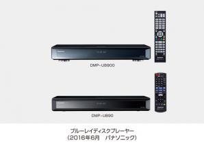 Ultra HD ブルーレイプレーヤー「DMP-UB900」「DMP-UB90」