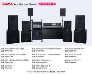 RAMSA Auditorium シリーズ を発売