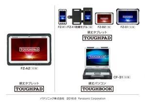 頑丈タブレット「TOUGHPAD(タフパッド)」FZ-A2 他4シリーズ発売