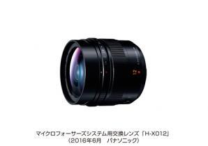 マイクロフォーサーズシステム用交換レンズ「H-X012」