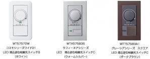 LED埋込逆位相調光スイッチ「WT57572W,WTX57583S,WTT57583A1」