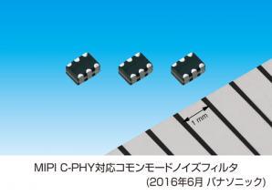 MIPI C-PHY対応コモンモードノイズフィルタ