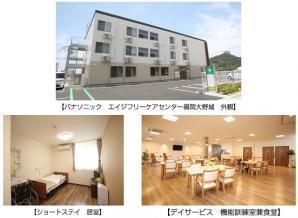 「パナソニック エイジフリーケアセンター福岡大野城」を7月に開設