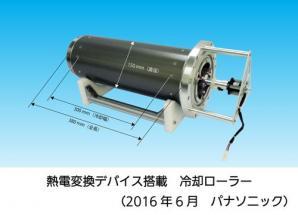 熱電変換デバイスを搭載した「熱電方式冷却ローラー」を製品化