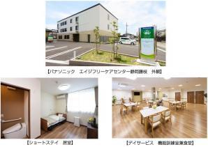 「パナソニック エイジフリーケアセンター静岡藤枝」を7月に開設予定
