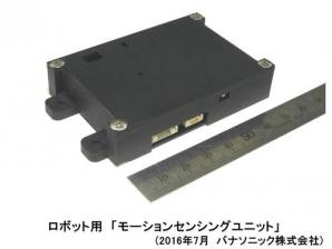 ロボット用 「モーションセンシングユニット」を開発