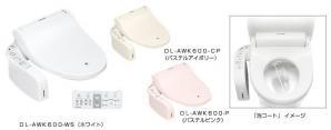温水洗浄便座「ビューティ・トワレ」AWシリーズ を発売