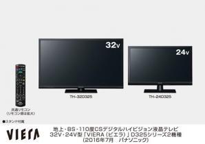 ビエラ D325シリーズ 2機種を発売