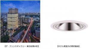 ザ・プリンスギャラリー 東京紀尾井町、ホテル客室内の照明器具