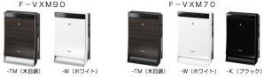 加湿空気清浄機 F-VXM90他2機種を発売
