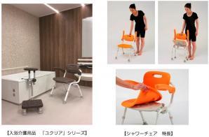 シャワーチェアなどの入浴介護用品「ユクリア」シリーズ 3種類を発売