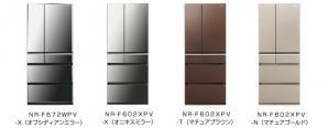 NR-F672WPV-X(オブシディアンミラー)、NR-F602XPV-X(オニキスミラー)、NR-F602XPV-T(マチュアブラウン)、NR-F602XPV-N(マチュアゴールド)