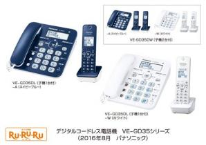 デジタルコードレス電話機「RU・RU・RU」 VE-GD35シリーズを発売