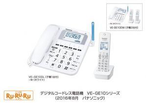 デジタルコードレス電話機「RU・RU・RU」 VE-GE10シリーズを発売