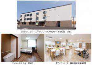 「パナソニック エイジフリーケアセンター鳥取松並」を9月に開設予定