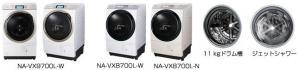 NA-VX9700L-W、NA-VX8700L-W、NA-VX8700L-N、11kgドラム槽、ジェットシャワー