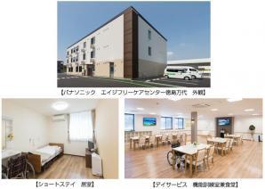 「パナソニック エイジフリーケアセンター徳島万代」を9月に開設予定
