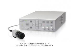 Full HDヘッド分離型カメラGP-UH332シリーズを発売