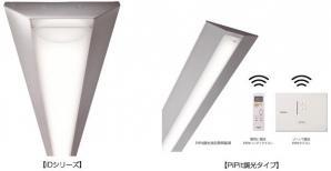 一体型LEDベースライト「iDシリーズ」累計出荷台数1,000万台を突破