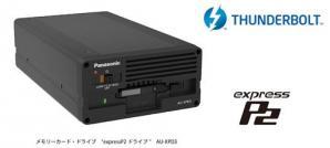 次世代高速インターフェイスThunderbolt(TM) 3を採用、高速転送が可能なexpressP2ドライブを開発