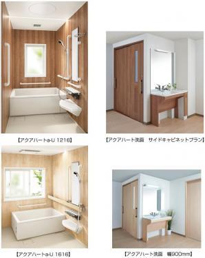 高齢者施設・住宅向け水まわり設備「アクアハート」シリーズの品種を拡充