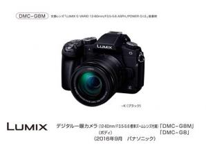 デジタルカメラ LUMIX DMC-G8 発売