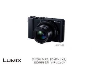 デジタルカメラ LUMIX DMC-LX9 発売