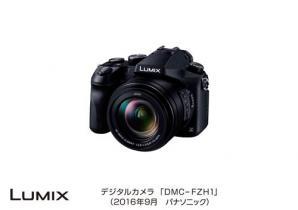デジタルカメラ LUMIX DMC-FZH1 発売