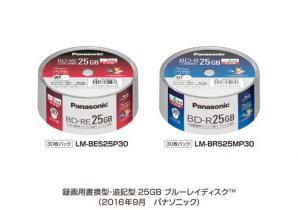 録画用書換型・追記型25GBブルーレイディスク(TM) 2種類を発売