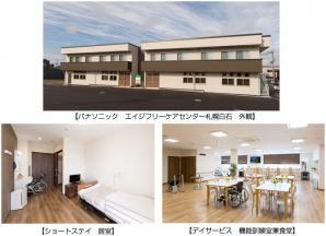 「パナソニック エイジフリーケアセンター札幌白石」を10月に開設予定