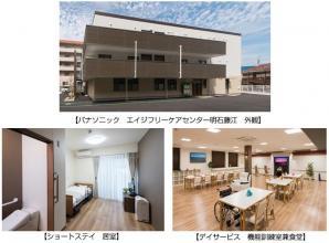 「パナソニック エイジフリーケアセンター明石藤江」を10月に開設予定